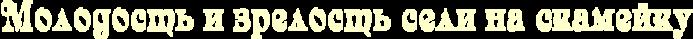 fazn7wr94n9pdysoz5em3wcdrdeaxwcn4n9nbwcy4napbxqttueatwfirdea5wcn4n9nbwf74n41bwcg4n47bxqozdemzwfohkykc (700x39, 14Kb)