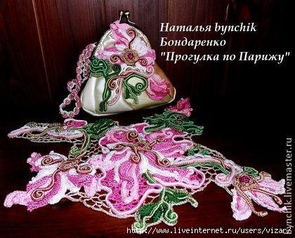 fa724007293-aksessuary-applikatsiya-progulka-po-parizhu (420x339, 119Kb)