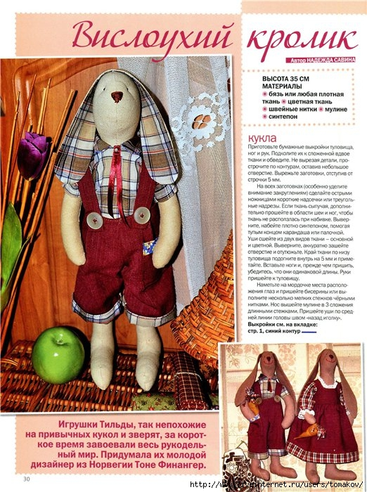 Рукоделие куклы и игрушки в доме