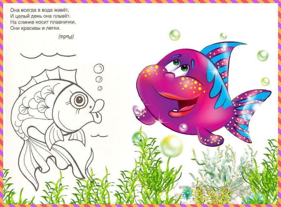 Скачать Игру Про Рыб - фото 4