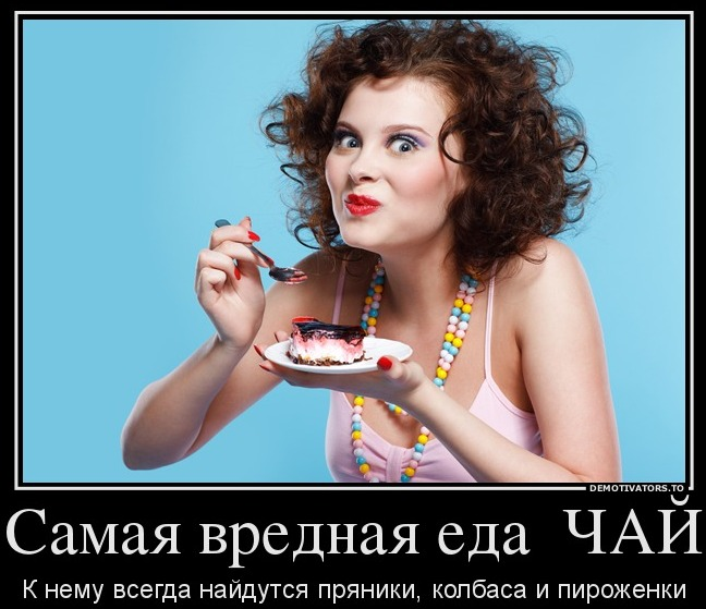 499287_-samaya-vrednaya-eda-chaj-_demotivators_to (648x559, 92Kb)