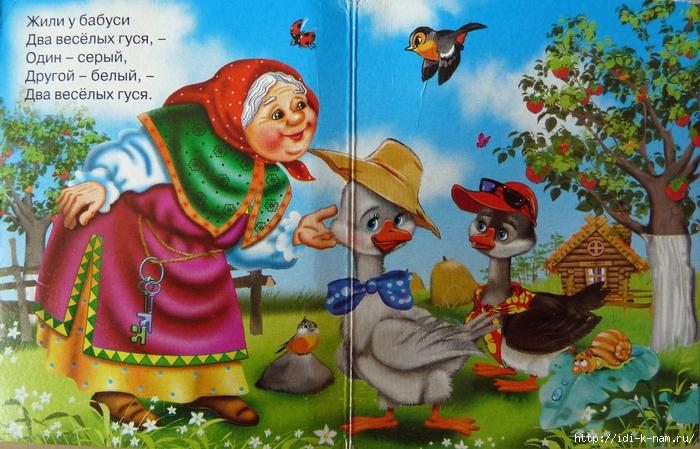 Книжки для детей, детские книги, детские книжки, книги для детей, книга детям, книжки малышки, читать детские книги онлайн бесплатно, Два веселых гуся,