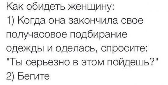 smeshnie_kartinki_139941008395 (550x278, 69Kb)
