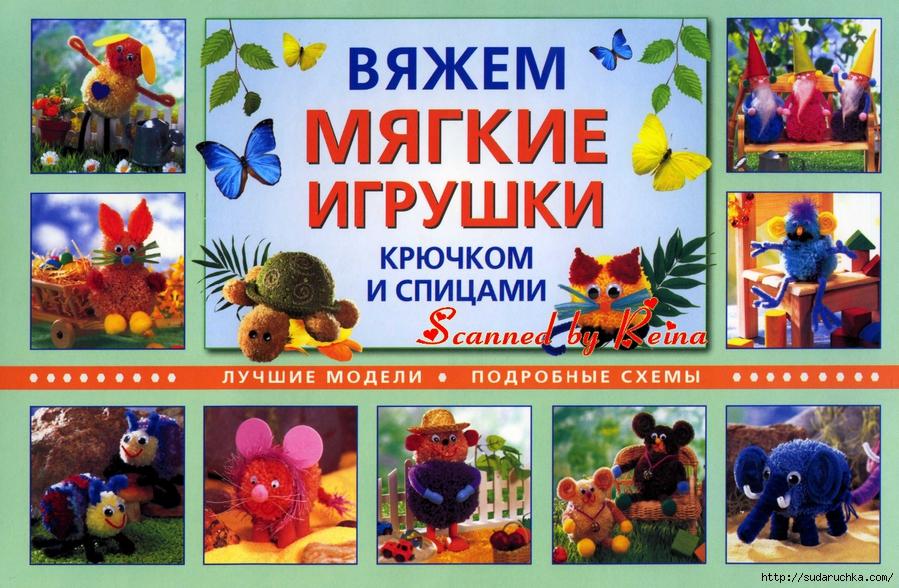 Вяжем мягкие игрушки Page_09