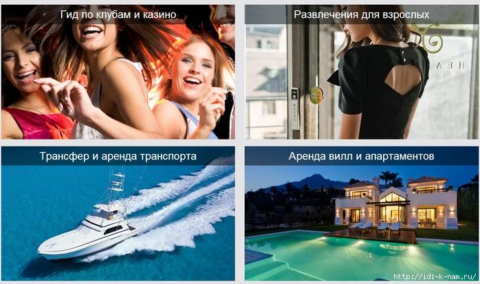 ip-travell, заказать туристический тур гостиницу отель,/4682845_tyrizm_2 (700x413, 265Kb)