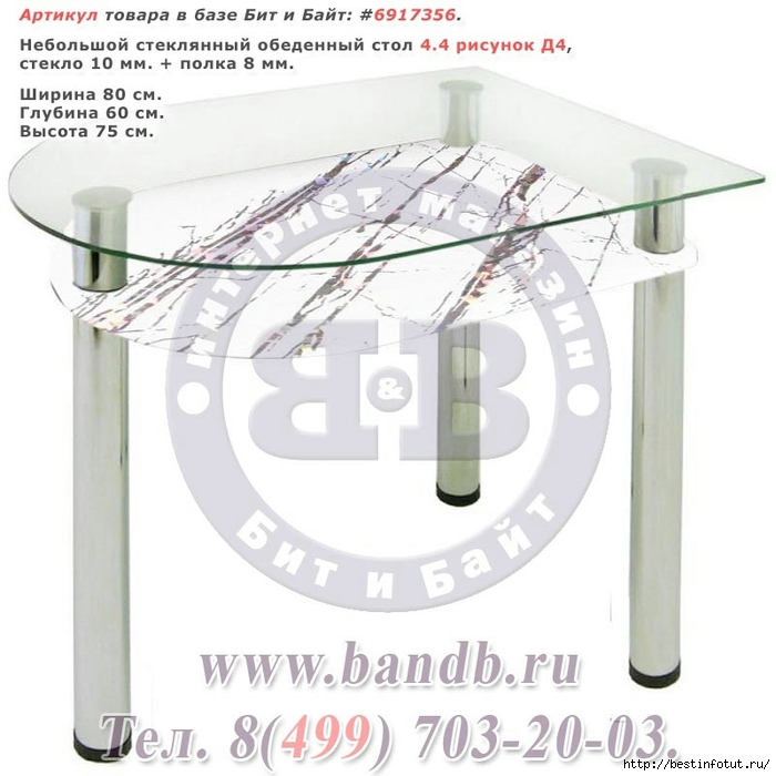 Little-Glass-Dinner-Table-4-4-ris-D4-01b (700x700, 212Kb)
