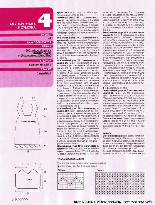 ажурная туника 2 (528x700, 369Kb)