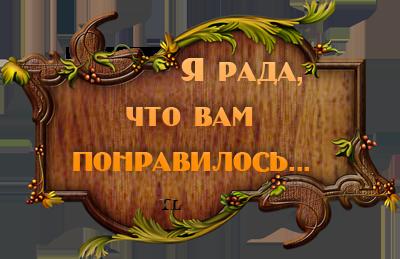 97535119_4451909_65267886_6 (400x259, 168Kb)