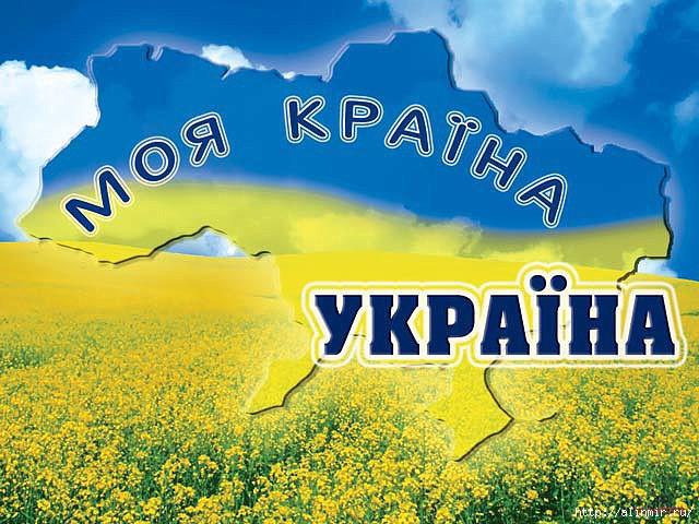 5283370_ykraina_moya_kraina (640x480, 204Kb)