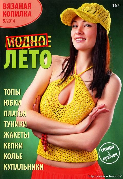 MirKnig.com_Модное лето_Страница_01 (480x700, 331Kb)