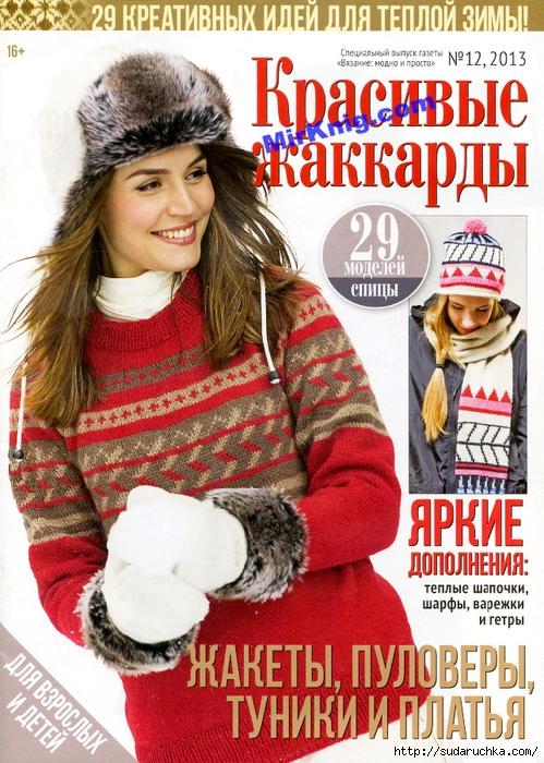 MirKnig.com_Красивые жаккарды_Страница_01 (499x700, 377Kb)