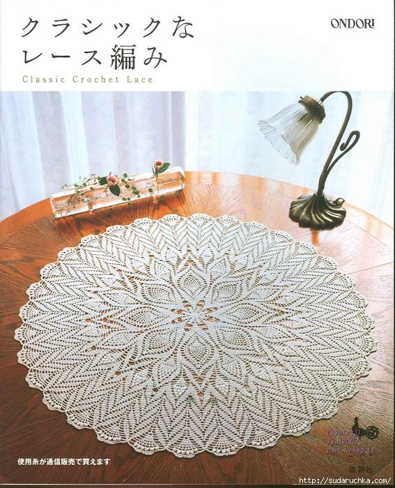 Ondori Classic Crochet Lace (567x700, 389Kb)