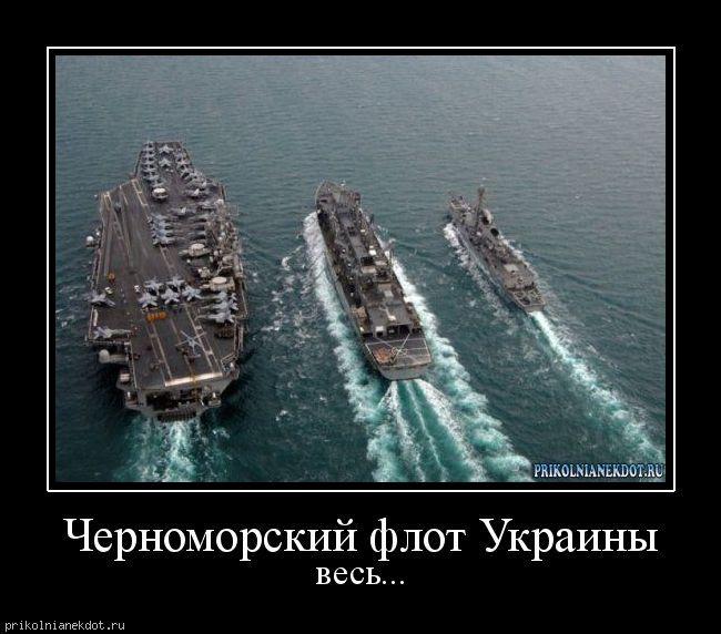 Демотиваторы новые про украину