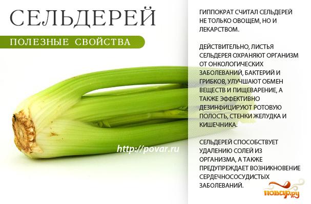сельдерей рецепты/5281519_0c8560639fa4dde7b4a8400c41ed08ad (607x400, 147Kb)
