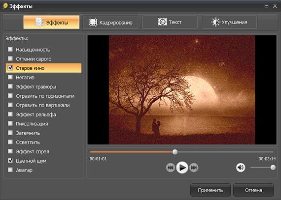видеоэффекты/4348076_4 (570x407, 98Kb)