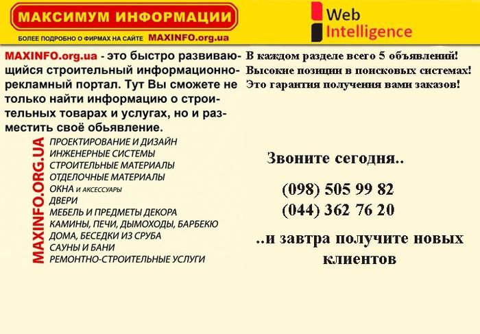 MAXINFO.org.ua (700x487, 98Kb)