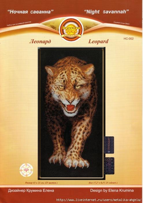 НС-002 Леопард (495x700, 247Kb)