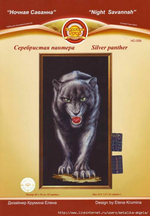 НС-006 Серебряная пантера (489x700, 192Kb)