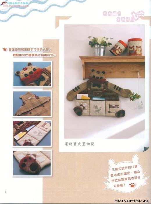 Лоскутное шитье. Японский журнал (2) (519x700, 227Kb)