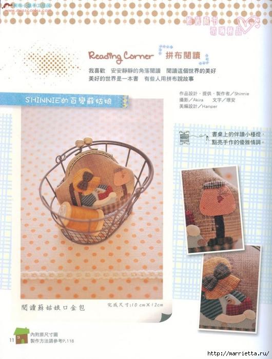 Лоскутное шитье. Японский журнал (4) (530x700, 252Kb)