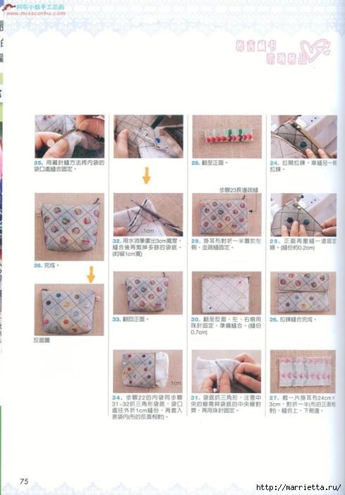 Лоскутное шитье. Японский журнал (12) (489x700, 185Kb)