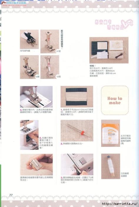 Лоскутное шитье. Японский журнал (14) (472x700, 171Kb)