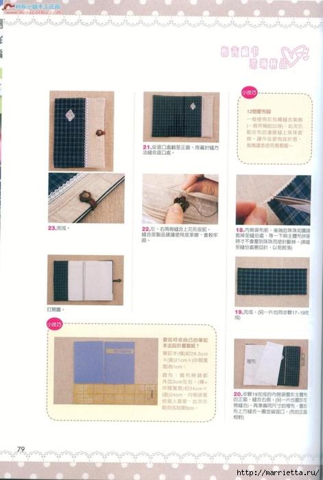 Лоскутное шитье. Японский журнал (16) (471x700, 179Kb)