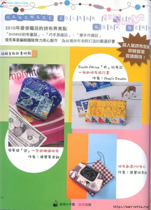 Лоскутное шитье. Японский журнал (22) (504x700, 266Kb)