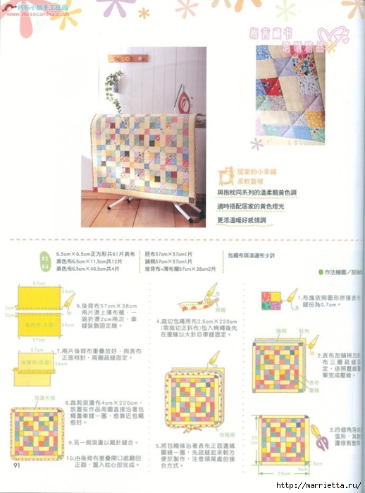 Лоскутное шитье. Японский журнал (26) (518x700, 200Kb)