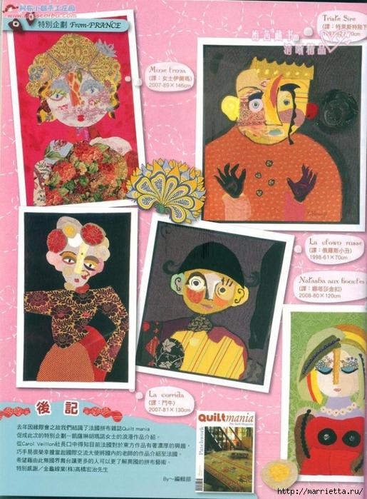 Лоскутное шитье. Японский журнал (28) (515x700, 338Kb)