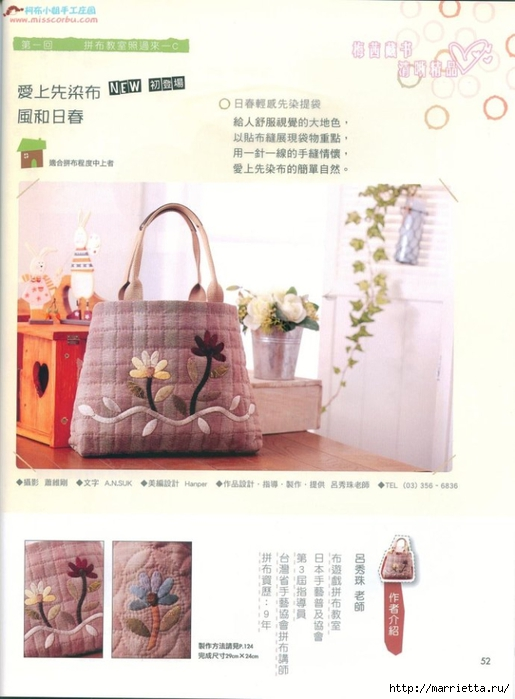 Лоскутное шитье. Японский журнал (32) (515x700, 199Kb)