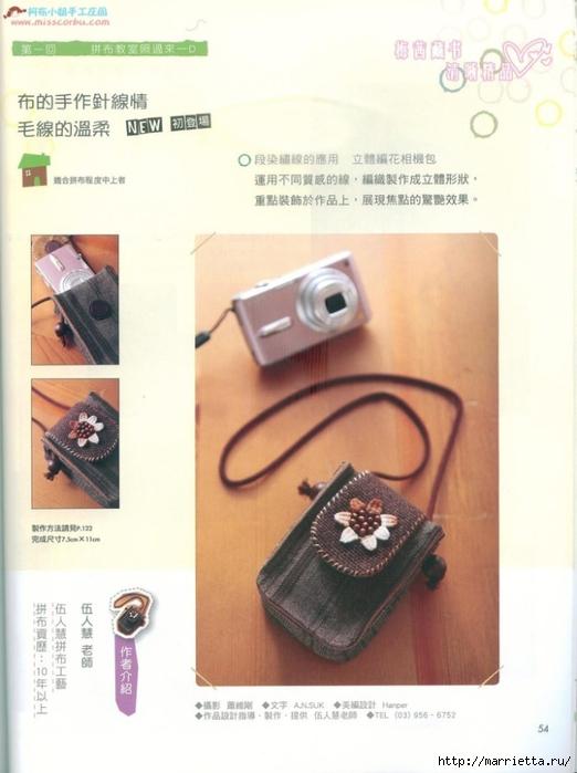 Лоскутное шитье. Японский журнал (34) (522x700, 194Kb)