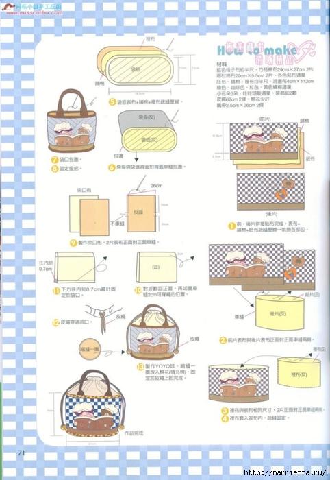 Лоскутное шитье. Японский журнал (38) (482x700, 226Kb)