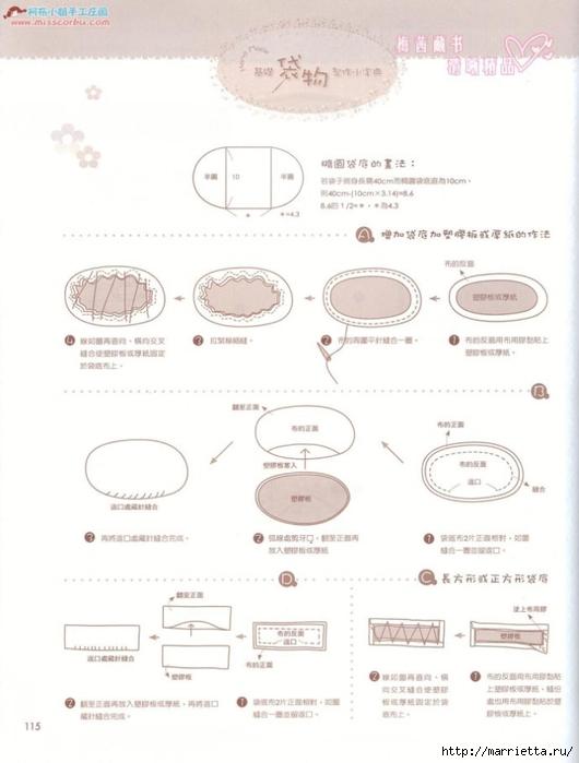 Лоскутное шитье. Японский журнал (40) (530x700, 155Kb)