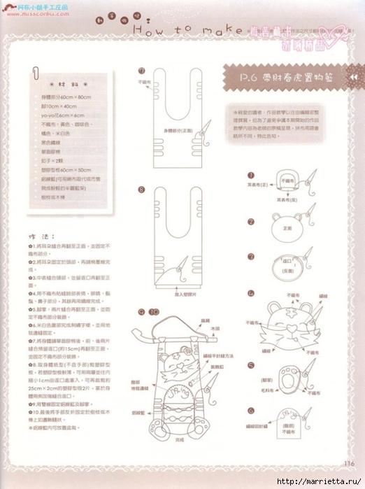 Лоскутное шитье. Японский журнал (41) (522x700, 193Kb)