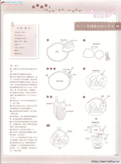 Лоскутное шитье. Японский журнал (43) (517x700, 184Kb)