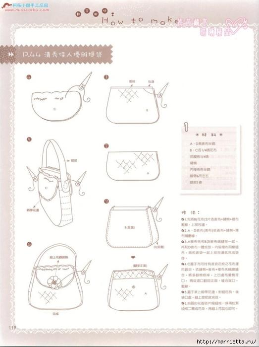 Лоскутное шитье. Японский журнал (45) (523x700, 172Kb)