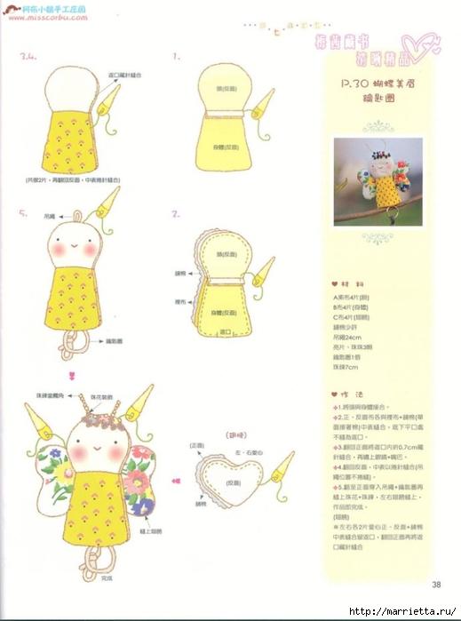 Лоскутное шитье. Японский журнал (63) (519x700, 150Kb)