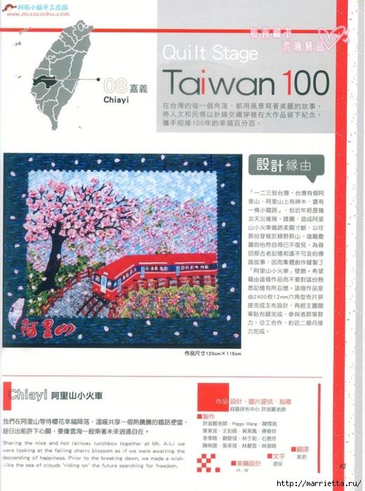 Лоскутное шитье. Японский журнал (65) (520x700, 275Kb)
