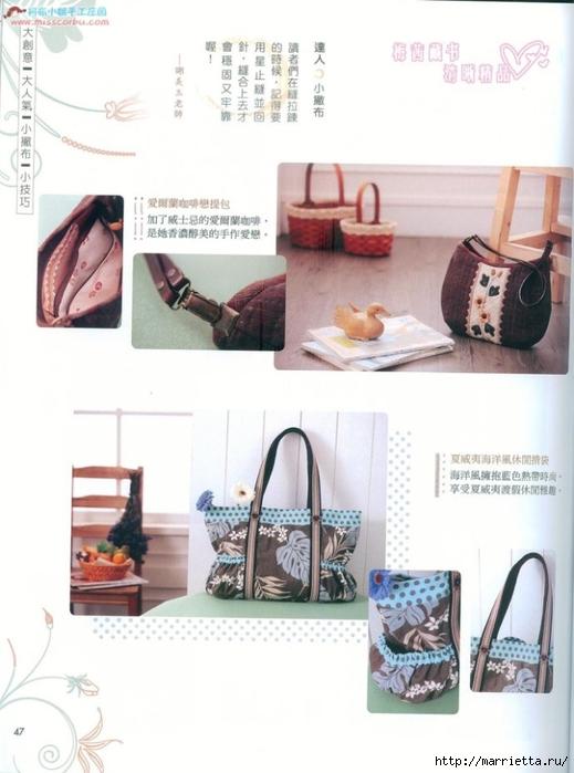 Лоскутное шитье. Японский журнал (67) (519x700, 194Kb)