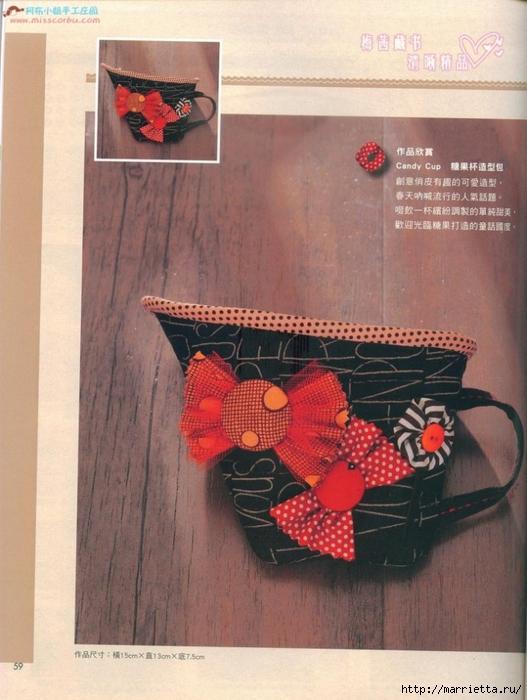 Лоскутное шитье. Японский журнал (69) (527x700, 263Kb)
