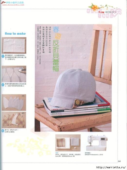 Лоскутное шитье. Японский журнал (71) (522x700, 195Kb)