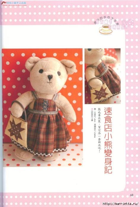 Лоскутное шитье. Японский журнал (73) (473x700, 207Kb)