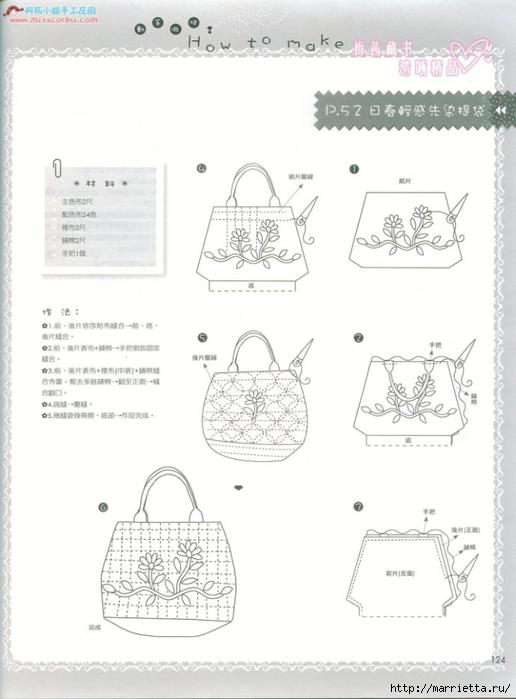 Лоскутное шитье. Японский журнал (75) (516x700, 156Kb)
