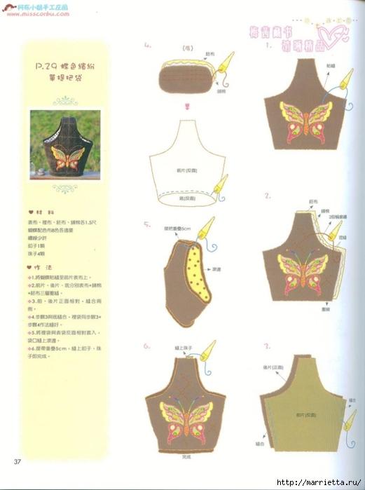 Лоскутное шитье. Японский журнал (77) (521x700, 152Kb)