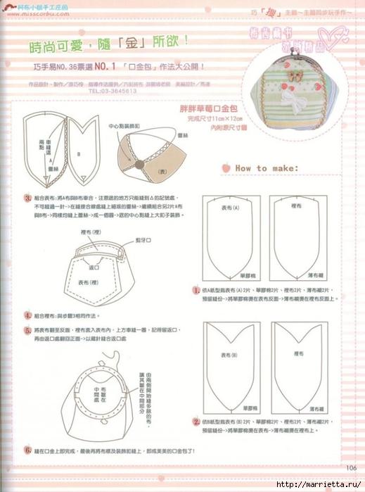 Лоскутное шитье. Японский журнал (81) (519x700, 204Kb)