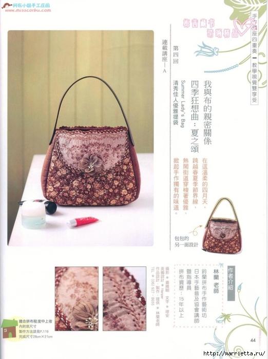 Лоскутное шитье. Японский журнал (85) (522x700, 205Kb)