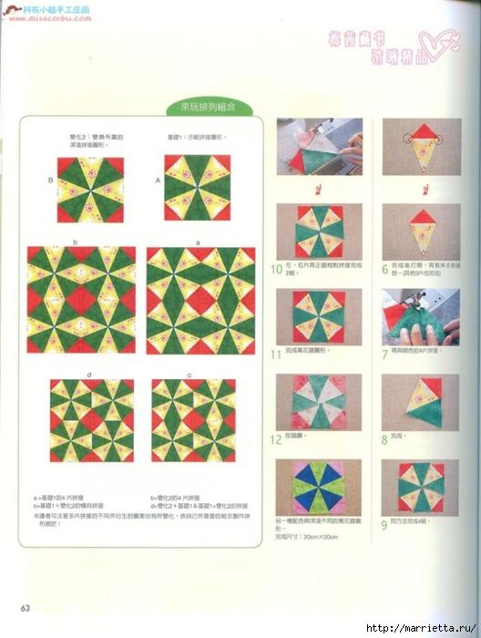 Лоскутное шитье. Японский журнал (87) (528x700, 215Kb)