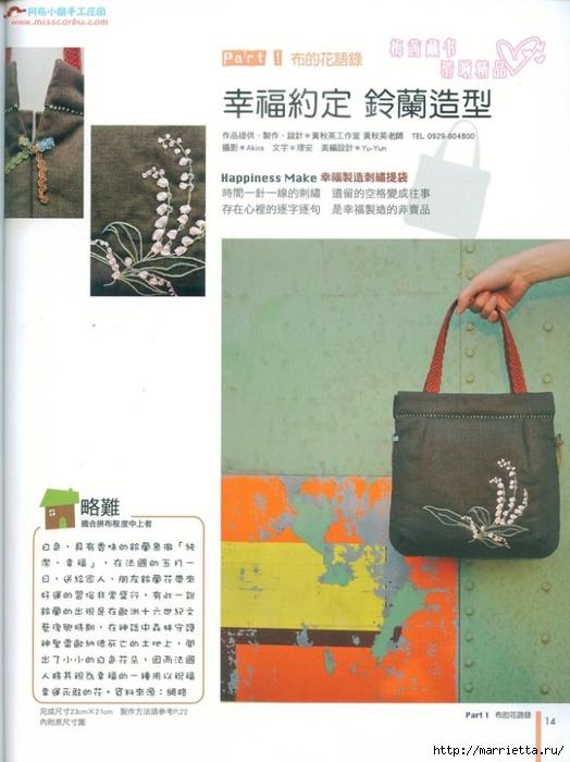 Лоскутное шитье. Японский журнал (93) (524x700, 219Kb)