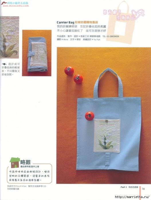 Лоскутное шитье. Японский журнал (95) (527x700, 193Kb)